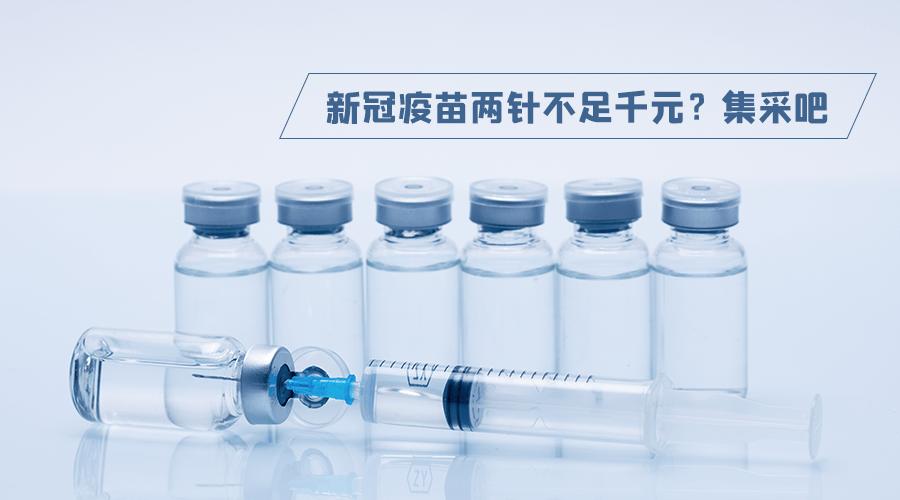 新冠灭活疫苗两针不到千元?