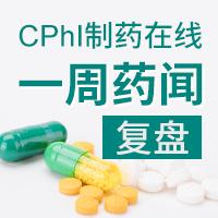 一周药闻复盘 | CPhI制药在线(10.12-10.16)