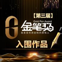 金笔奖 | 资本与技术共舞,ADC迎来盛世华年