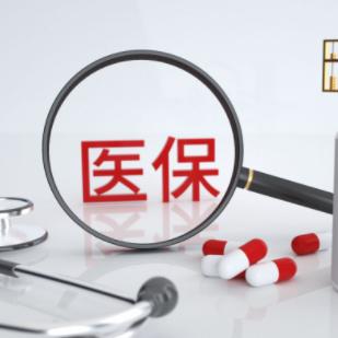 如何正确理解国家医保局对中成药提案的回复