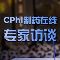 专家访谈 | 行业专家云集CPhI & P-MEC China展会,把脉制药创新趋势