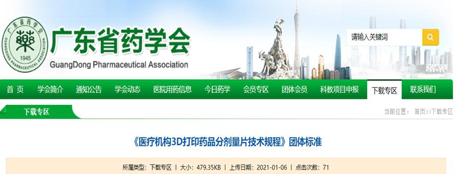 广东省药学会官网