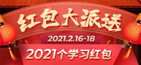 2021个学习红包大派送,恭祝牛年事业牛牪犇!