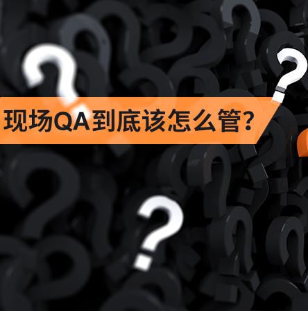 药企现场QA到底该怎么管?