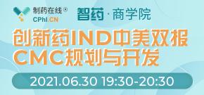 直播报名 | 创新药IND中美双报:CMC规划与开发