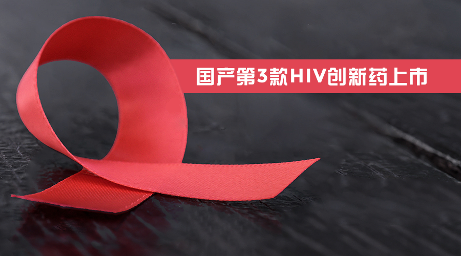一日两突破:国产第3款HIV创新药上市,长效预防药物II期结果积极