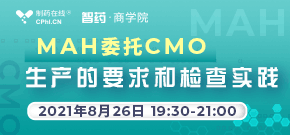 直播报名 | MAH委托CMO生产的要求和检查实践